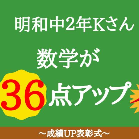 明和中 2年 Kさん  入塾2ケ月で 数学36点アップ 5科目 81点アップ