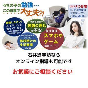 松阪市でオンライン指導の塾をお探しの方へ