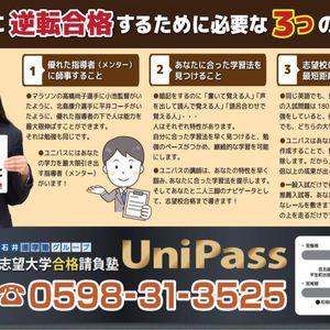 期末テストの成績が悪かった松阪市の高校生の皆様へ