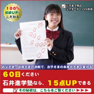なぜ石井進学塾の生徒は入塾60日後のテストで15点アップできるのか?