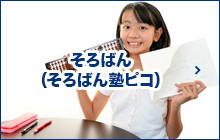 そろばん(そろばん塾ピコ)
