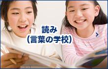 読み(言葉の学校)