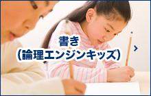 書き(論理エンジンキッズ)