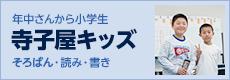年中さんから、小学生寺子屋キッズ。英語・そろばん・読み・書き