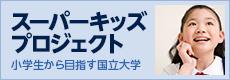 スーパーキッズプロジェクト